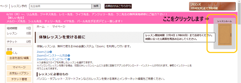 リップルキッズパークのウェブサイトです。 レッスン予約すると右上にレッスンルームのドアが表示されます。