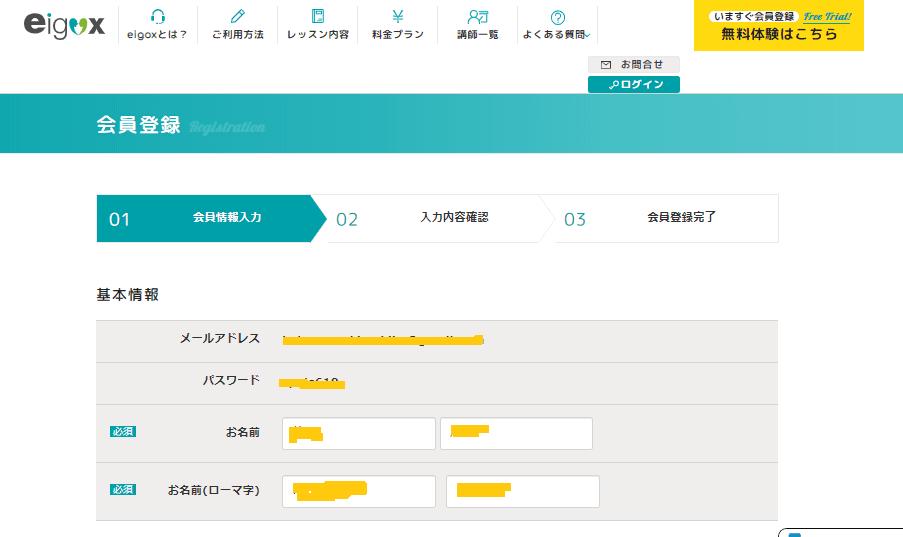 エイゴックスの会員登録画面です。 お名前など基本情報を記入しましょう。