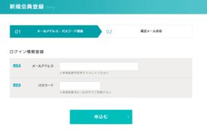 エイゴックスの新規会員登録画面です。 メールアドレスとパスワードを記入しましょう。