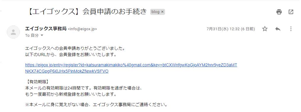 エイゴックスからのメールです。 メール中のリンクをクリックし、会員登録作業を進めましょう。