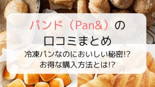 アイキャッチ画像です。パンド(Pan&)の口コミやこだわりについて記事にしています。
