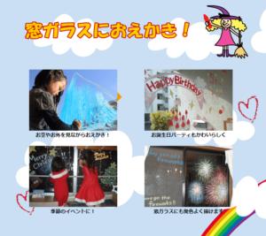 窓ガラスにおえかきの写真です。日本理化学工業株式会社より引用させてもらっています。