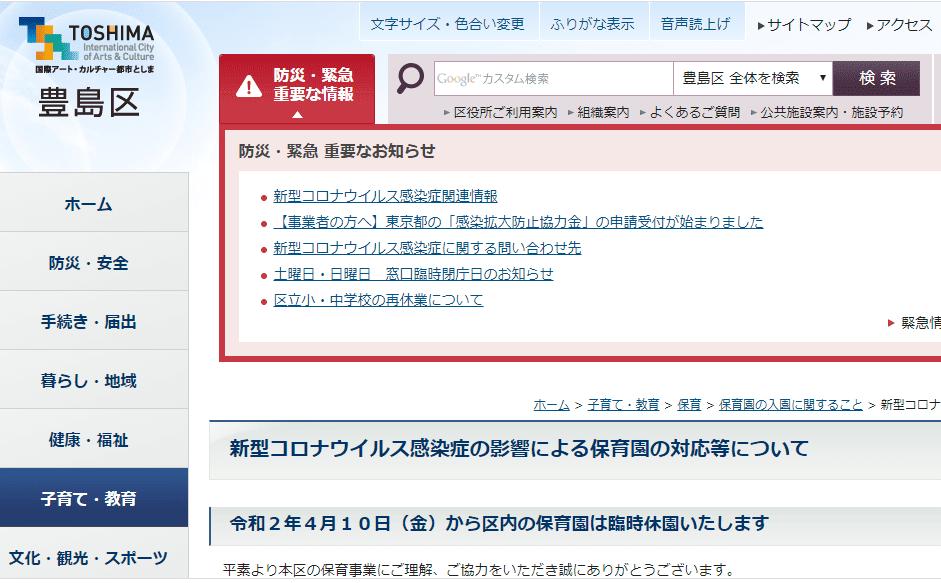 コロナ感染対策として、豊島区はFAQを設置し分かりやすい情報開示に努めました。