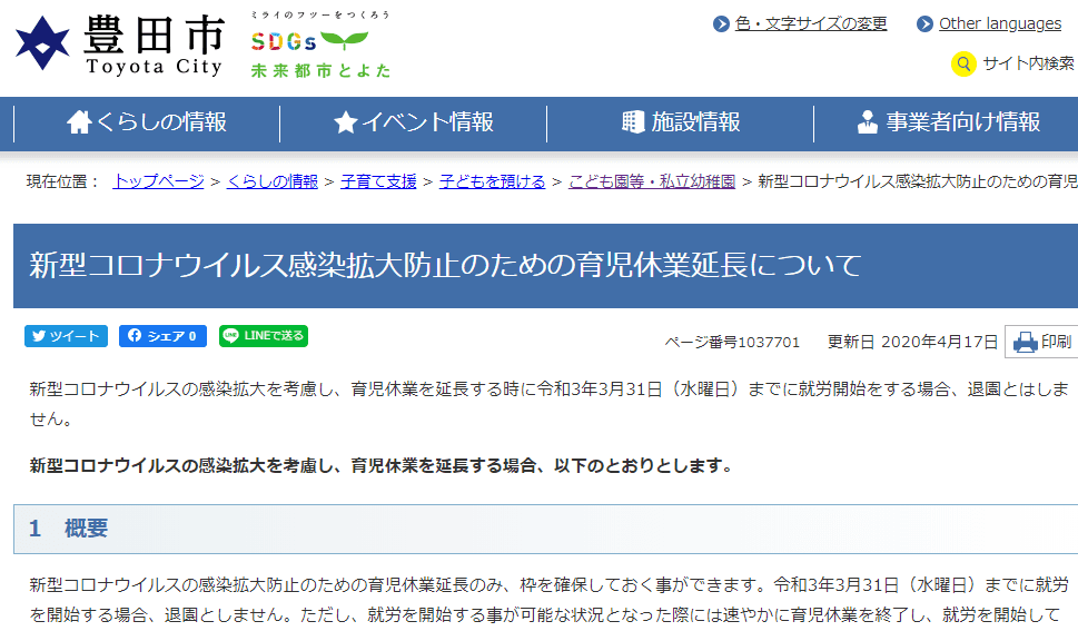 コロナ感染対策として、豊田市は最長令和3年3月末日まで育休延長が可能と発表しました