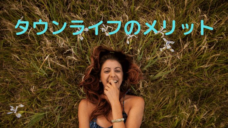 タウンライフのメリットの紹介。女性が草の上で笑っている写真