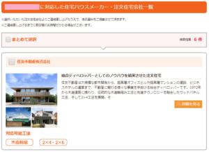 対応できる住宅会社の検索結果画面です