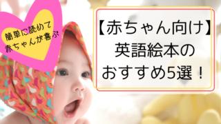 赤ちゃん向け英語絵本おすすめ5選のアイキャッチ画像